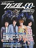 機動戦士ガンダムOO(ダブルオー) SPECIAL VOL.2 2009年 08月号 [雑誌]