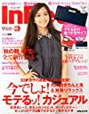 In Red (インレッド) 2013年 09月号 [雑誌]
