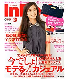 In Red (インレッド) 2013年 09月号