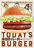 本日のバーガー1 (芳文社コミックス)