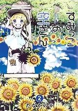 かわいい少女と哲学カメの癒し系漫画「すみっこの空さん」第2巻