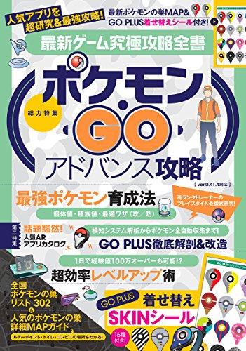 最新ゲーム究極攻略全書 (人気のモンスター捕獲ゲームを最新研究&最強攻略!(シール付き!)