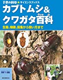 カブトムシ&クワガタ百科: 生態、特徴、採集から飼い方まで (子供の科学★サイエンスブックス)