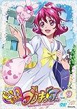 ドキドキ! プリキュア 【DVD】vol.9