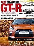ニューカー速報プラス第34弾 日産GT-R 2017年モデル (CARTOPMOOK)