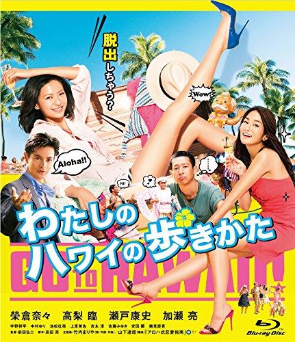 わたしのハワイの歩きかた [Blu-ray]