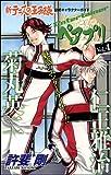 新テニスの王子様キャラブック「ペアプリ」 4  (ジャンプコミックス)