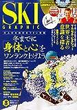スキーグラフィック 2015年 08月号 [雑誌]