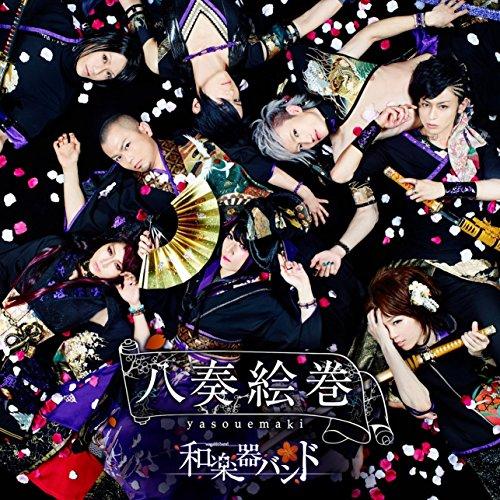 八奏絵巻(CD+Blu-ray Disc)(初回生産限定盤type-A MUSIC CLIP集)