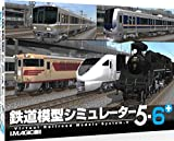 鉄道模型シミュレーター5-6+