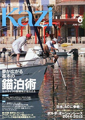 舵(Kazi) 2015年 06 月号 [雑誌]