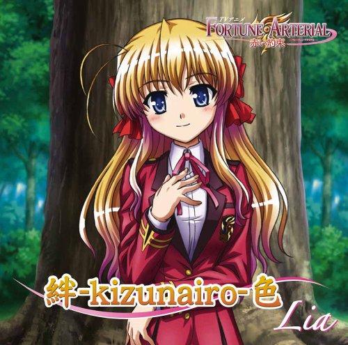 絆-kizunairo-色(生産限定盤)(DVD付)