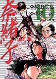 奈緒子(10) (ビッグコミックス)