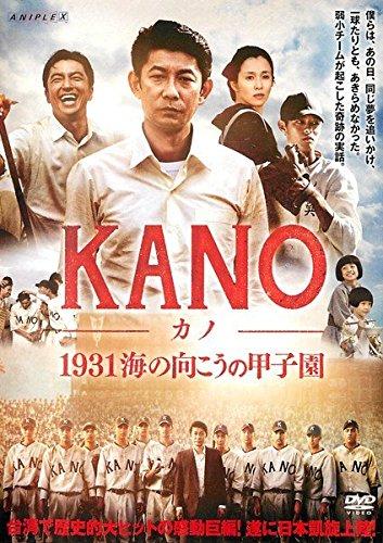 KANO-カノ-1931海の向こうの甲子園 [レンタル落ち]