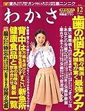 わかさ 2006年 12月号 [雑誌]