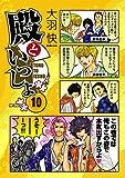 殿といっしょ (10) (MFコミックス フラッパーシリーズ)
