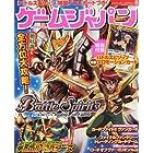 GAME JAPAN (ゲームジャパン) 2011年 08月号 [雑誌]