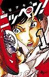 ニッペン! 1 (少年サンデーコミックス)