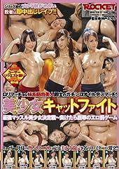 美少女キャットファイト [DVD]