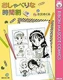 少女漫画探訪 第22回:おしゃべりな時間割&塔子さんには秘密がある