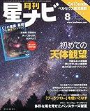 月刊 星ナビ 2013年 08月号