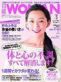 日経 WOMAN (ウーマン) 2014年 03月号 [雑誌]