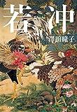 若冲 (文春e-book)