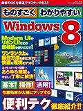 ものすごくわかりやすいWindows8 (三才ムック vol.564)