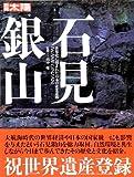 石見銀山 (別冊太陽)