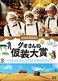 グォさんの仮装大賞 [DVD]