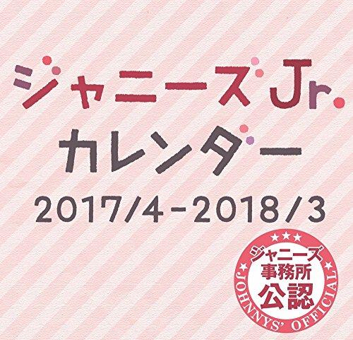 ジャニーズJr. CALENDAR 2017.4-2018.3 (仮) ([カレンダー])