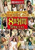 韓国BEST 韓国の超美形素人を口説いてAVに出演させてしまいました! 8時間SPECIAL Asia/妄想族 [DVD]