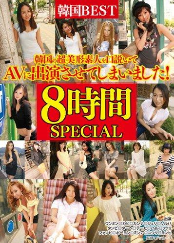 韓国BEST 韓国の超美形素人を口説いてAVに出演させてしまいました! 8時間SPECIAL Asia/妄想族 [DVD][アダルト]