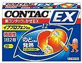 【指定第2類医薬品】新コンタック かぜEX 20カプセル ランキングお取り寄せ
