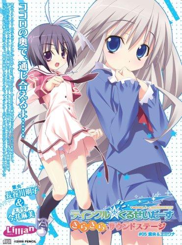 きらきら☆サウンドステージ #05 紫央&エミリナ