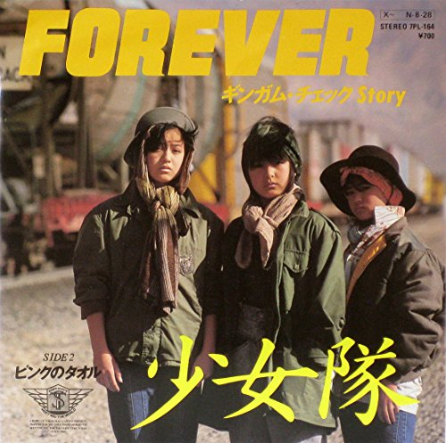 FOREVER EPレコード