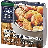 明治屋 おいしい缶詰 国産鶏のオリーブ油漬(洋風アヒージョ)×5(個)