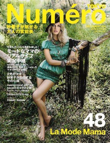 Numero TOKYO (ヌメロ・トウキョウ) 2011年 08月号 [雑誌]