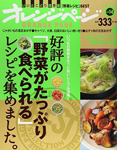 好評の「野菜がたっぷり食べられる」レシピを集めました。