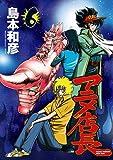 アニメ店長 6巻 (ZERO-SUMコミックス)