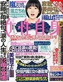 女性自身 2013年 7/30号 [雑誌]