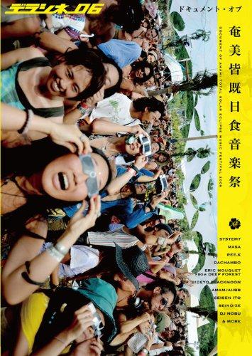 デラシネ06 ドキュメント・オブ・奄美皆既日食音楽祭 [DVD]