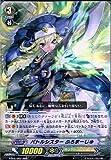 【カードファイト!!ヴァンガード】[ バトルシスター ふろまーじゅ ]( RRR ) eb05-002 《神託の戦乙女》 カード