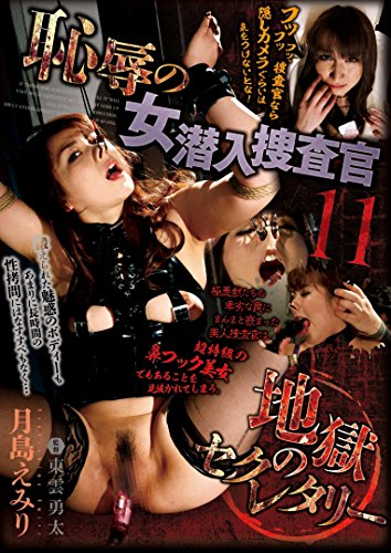 恥辱の女潜入捜査官11 地獄のセクレタリー 月島えみり シネマジック [DVD]