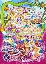 「映画Go!プリンセスプリキュア 3本立て!!!」BDが3月16日発売