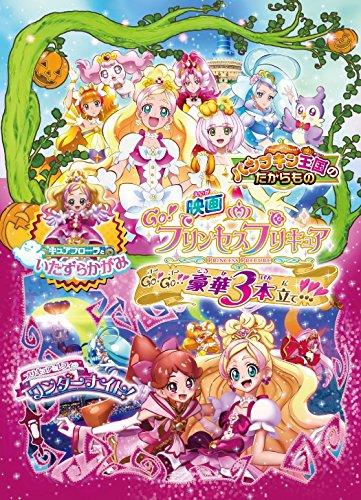 映画Go!プリンセスプリキュア Go!Go!!豪華3本立て!!!(Blu-ray特装版)