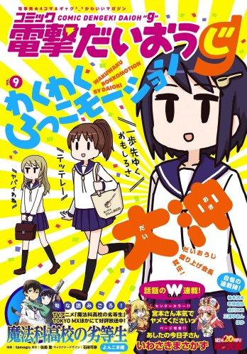 コミック電撃だいおうじ VOL.9 [雑誌]