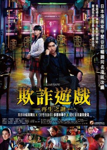 Liar Game Reborn (Region A Blu-Ray) (English subtitle) Japanese movie a.k.a. Saisei reborn