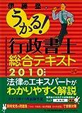 うかる! 行政書士 総合テキスト 2010年度版