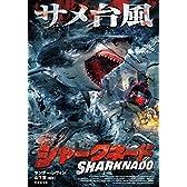 シャークネード サメ台風 (竹書房文庫)